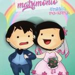 Cover febbre da matrimonio